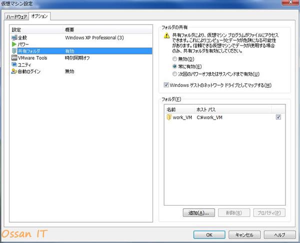 VMwarePlayerのゲストOSでの共有フォルダの指定
