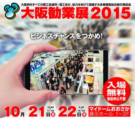 大阪勧業展2015