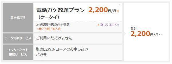 AUの音声端末向けの電話カケ放題プランは2,200円だ